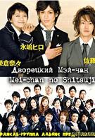 Дворецкий Мей-чан (2009)