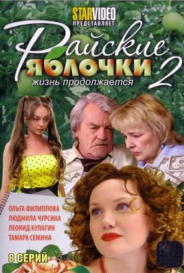 Постер фильма Райские яблочки. Жизнь продолжается (2009)
