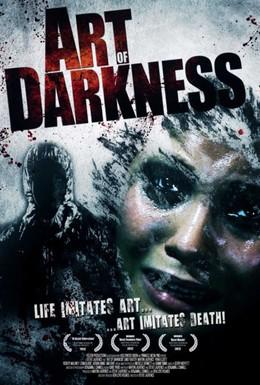 Постер фильма Темное искусство (2012)