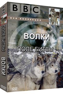 Постер фильма BBC: Поле битвы: Волки (2002)