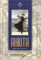 Анюта (1982)