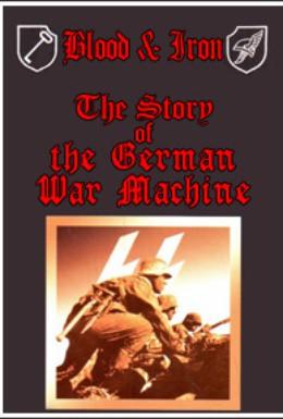 Постер фильма Кровь и железо: История немецкой военной машины (1995)