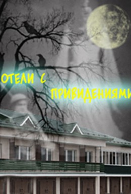 Постер фильма Отели с привидениями (2001)