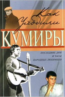Постер фильма Как уходили кумиры (2005)
