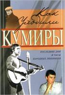 Как уходили кумиры (2005)
