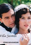 Вилла Жасмин (2008)