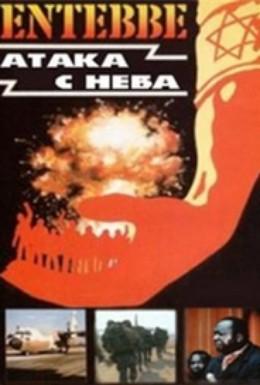 Постер фильма Энтеббе: Атака с неба (2008)