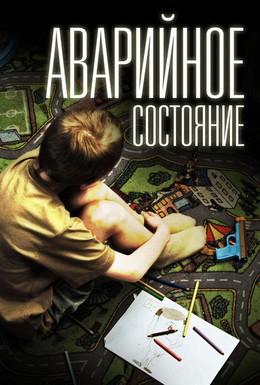 Постер фильма Аварийное состояние (2012)