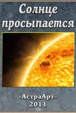 Постер фильма Солнце просыпается (2011)