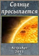 Солнце просыпается (2011)