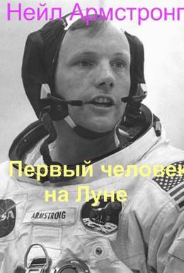 Постер фильма Нейл Армстронг. Первый человек на Луне (2012)