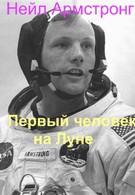 Нейл Армстронг. Первый человек на Луне (2012)