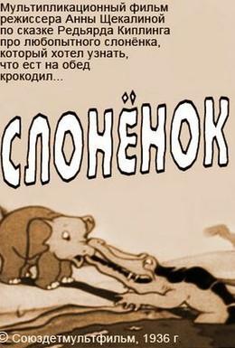 Постер фильма Слоненок (1936)