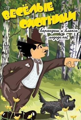 Постер фильма Карандаш и Клякса — веселые охотники (1954)