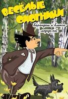 Карандаш и Клякса — веселые охотники (1954)