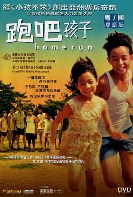 Постер фильма Бегом домой (2003)