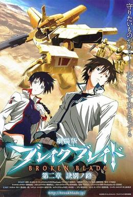Постер фильма Сломанный меч 2 (2010)