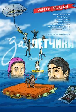 Постер фильма Залётчики (2014)
