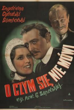 Постер фильма О чём не говорят (1939)