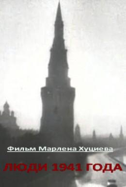 Постер фильма Люди 1941 года (2001)