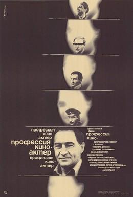 Постер фильма Профессия – киноактер (1979)