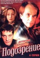 Подозрение (2001)