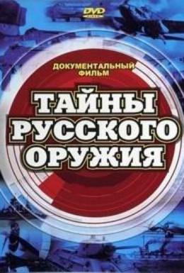 Постер фильма Тайны русского оружия (2002)