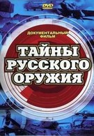 Тайны русского оружия (2002)