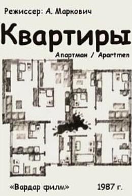 Постер фильма Квартиры  (1987)