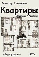 Квартиры  (1987)