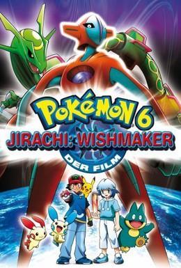 Постер фильма Покемон: Джирачи – исполнитель желаний (2003)