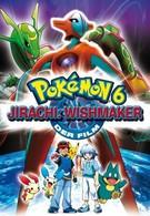 Покемон: Джирачи – исполнитель желаний (2003)