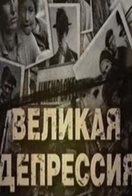 Постер фильма Великая депрессия (2009)