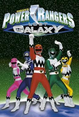 Постер фильма Могучие рейнджеры: Затерянная галактика (1999)