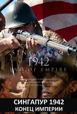 Постер фильма Сингапур 1942. Конец империи (2012)