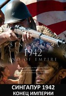 Сингапур 1942. Конец империи (2012)