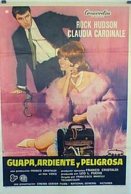 Постер фильма Укради у ближнего своего (1968)