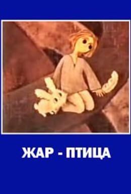 Постер фильма Волшебная птица (1976)