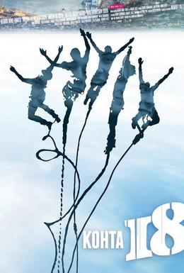 Постер фильма Почти 18 (2012)