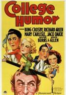 Живут студенты весело (1933)