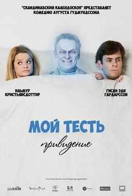 Постер фильма Мой тесть – привидение (2013)