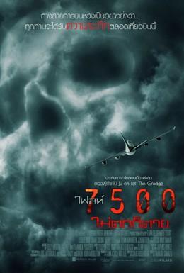 Постер фильма 7500 (2014)