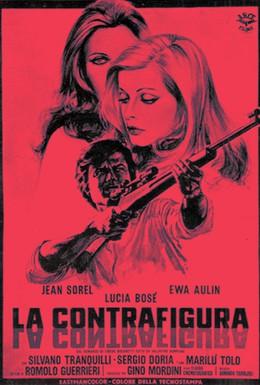 Постер фильма Дублёр (1971)