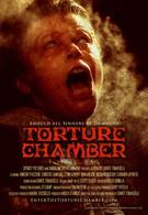 Камера пыток (2013)