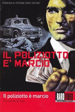 Постер фильма Продажные полицейские (1974)