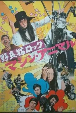 Постер фильма Рок бродячих кошек: Механический зверь (1970)