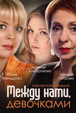Постер фильма Между нами, девочками (2013)