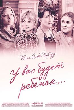 Постер фильма У вас будет ребёнок (2013)