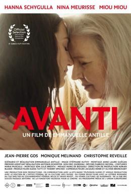 Постер фильма Аванти (2012)