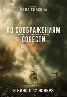 По соображениям совести (2016)